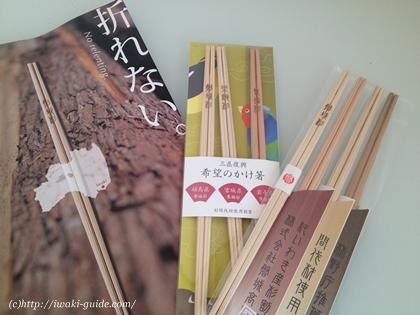 純いわき産の割り箸-磐城高箸 希望のかけ箸