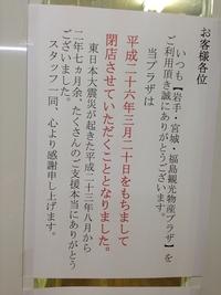 閉店日決まる。神奈川の復興支援観光プラザ/感謝イベントも開催
