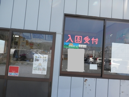 福島いわきいちご狩り 大野観光いちご園 いちご食べ放題