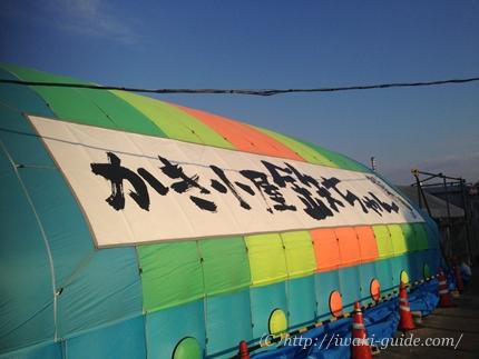 横浜 牡蠣小屋 カキ小屋
