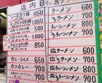 いわきランチ 四倉 松喜食堂 屋台店メニュー ソースカツ丼