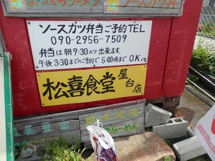 いわきランチ 四倉 松喜食堂 屋台店のソースカツ丼