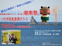 いわき市観光大使(見習い)フラおじさん 湘南祭