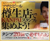 [KANPAI JAPAN]