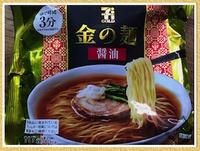 [金の麺]。
