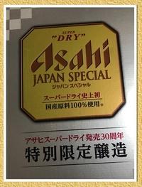 [特別限定醸造]。