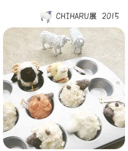 CHIHARU展ハジマリマス。