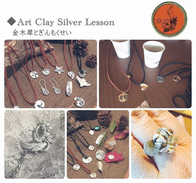 Art Clay Silver Lesson ◆ バレンタイン企画