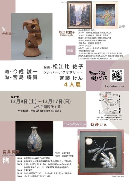 ◆ 展覧会のお知らせ ◆