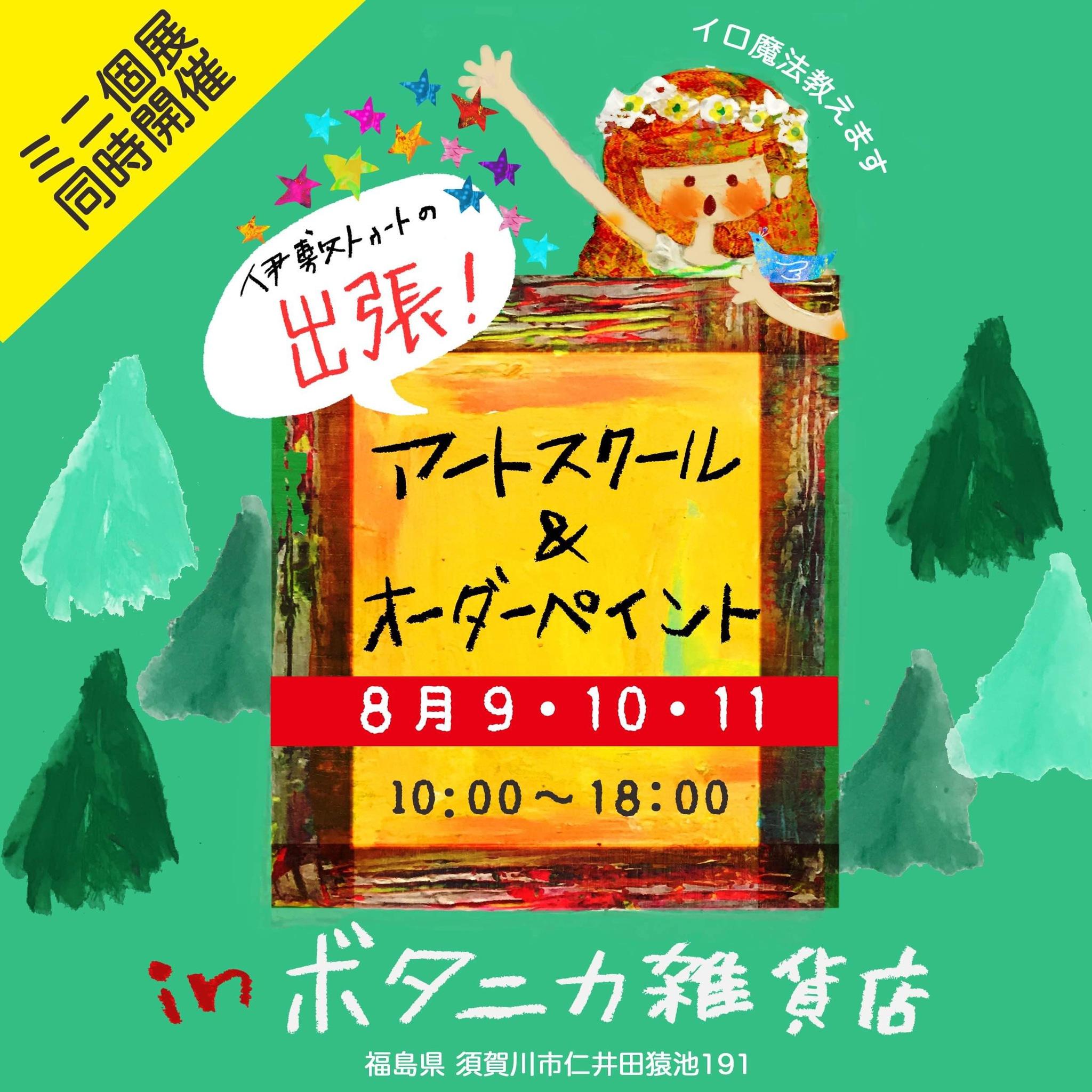 ◆ 夏休みワークショップのお知らせ ◆