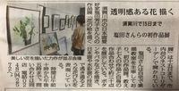 福島民報さんに掲載していただきました♪
