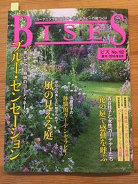 BISES夏号に広告掲載