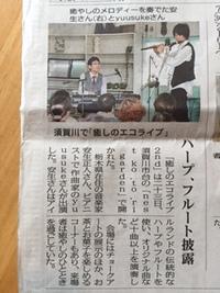 癒しのエコライブ新聞掲載していただきました。