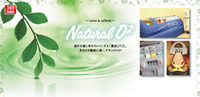 ナチュラルO2(オーツー)