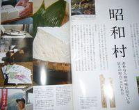 奥会津 食と土産