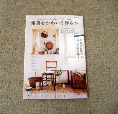 「雑貨をかわいく飾る本」掲載