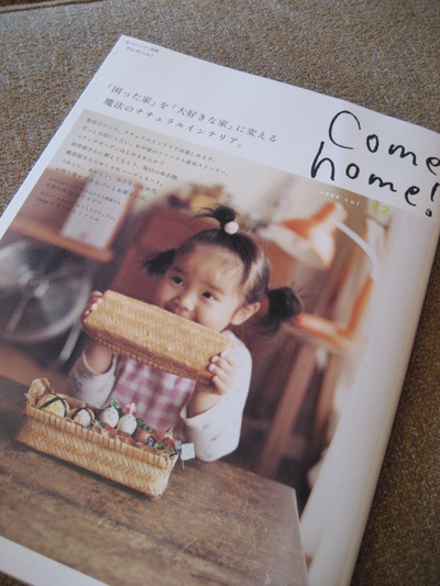 come home!に掲載されました。