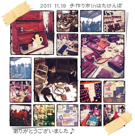 第5回はたけんぼ手作り市◆ありがとうございました♪