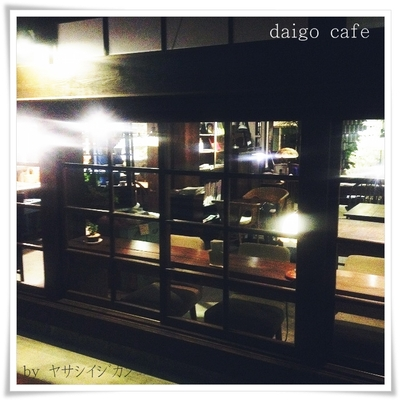 daigo cafeへオデカケ♪