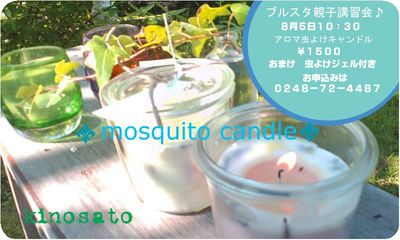 mosquito candle@ブルスタ