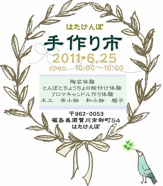 ◆ 8周年祭イベント 手作り市の ご案内 ◆