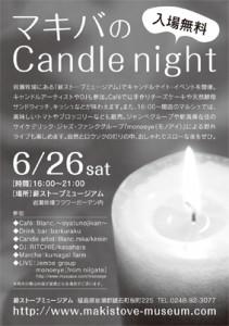 マキバのCandle night