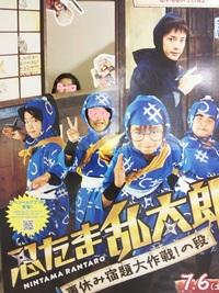 親子活動のち忍たま☆