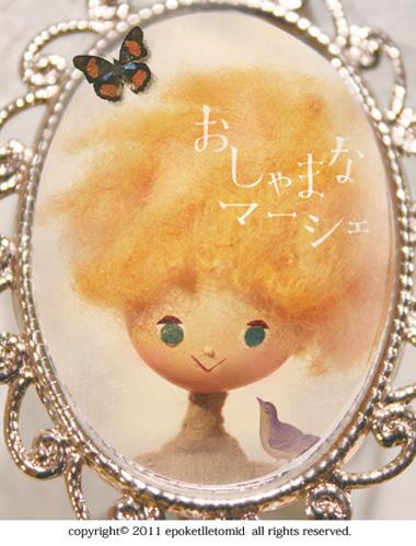 東京国際アニメフェア2012