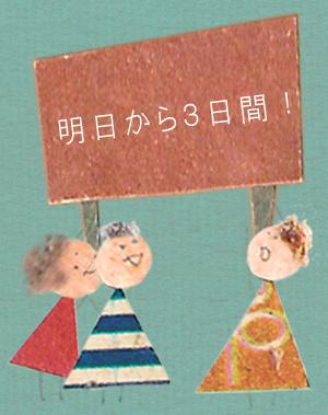 キクチ食堂・前「epokettoアニメ祭りひな祭り2012」