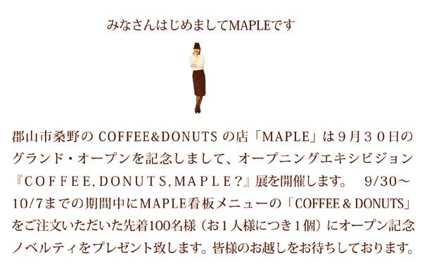 MAPLEオープン記念ノベルティ・プレゼントのお知らせ