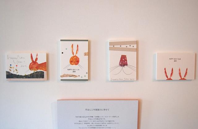 芋ハンコ年賀展示の写真3