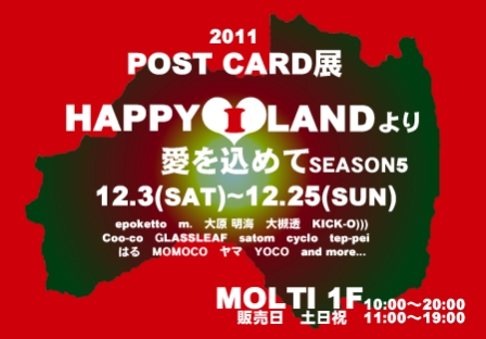 POST CARD展 HAPPY I LANDより愛をこめて