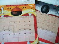 2011 カレンダー