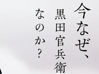 いま、なぜ 黒田官兵衛 なのか??