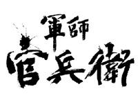 黒田官兵衛の生涯を描く次期大河ドラマ「軍師官兵衛」