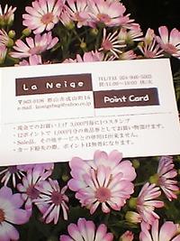 ポイントカードの改定☆