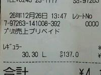 今日は、137円!!