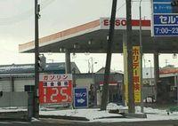 県南方面は安い!!