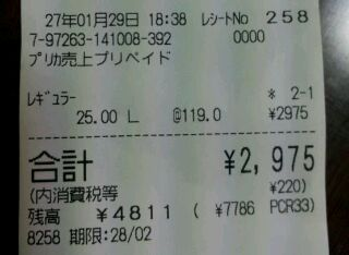 またまた下がった!120円切りましたょ~!