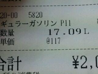 ガソリン安い!