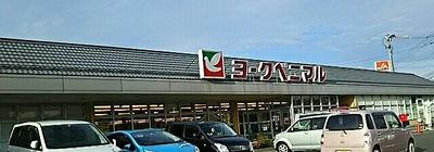 スーパーで・・