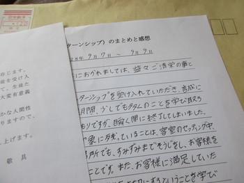 インターンシップの高校生からの手紙