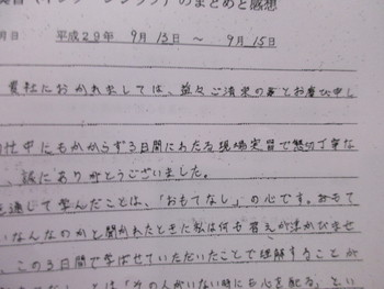 インターンシップの学生からの手紙