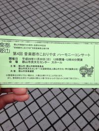 ハーモニーコンサート。