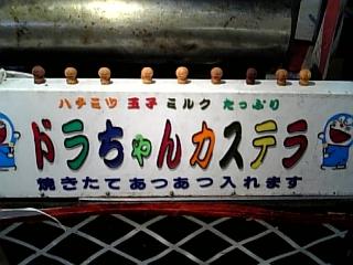 神戸の屋台♪