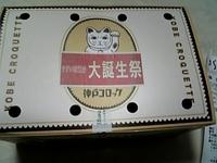 神戸コロッケ♥