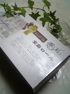 堂島ロール♥get!!