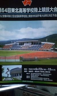 第64回東北高等学校陸上競技大会(2日目)