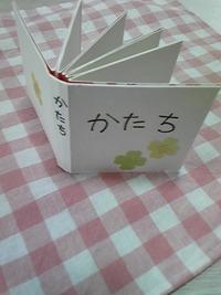 牛乳パック絵本(生後358日目)