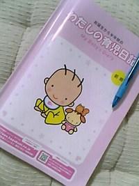 育児日記(生後84日目)